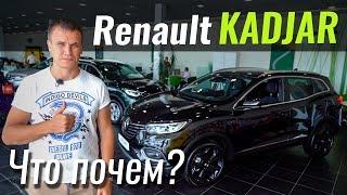 Renault Kadjar 2019 дешевле KIA Sportage
