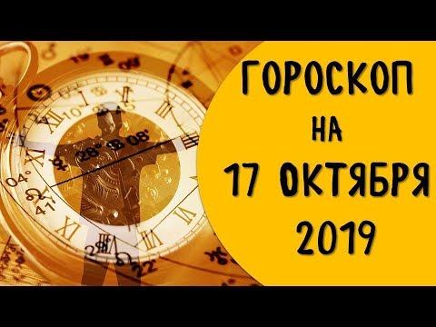 Гороскоп на 17 октября 2019 для всех знаков зодиака | Эзотерика для Тебя Советы Астрология