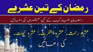 Prayers For Three Ashra OF Ramadan with Urdu & ENglish Translation