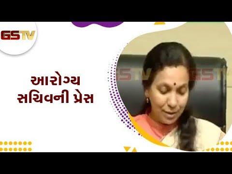 આરોગ્ય સચિવની પ્રેસ, Corona Local Transmission ના 85 કેસ  Gstv Gujarati News