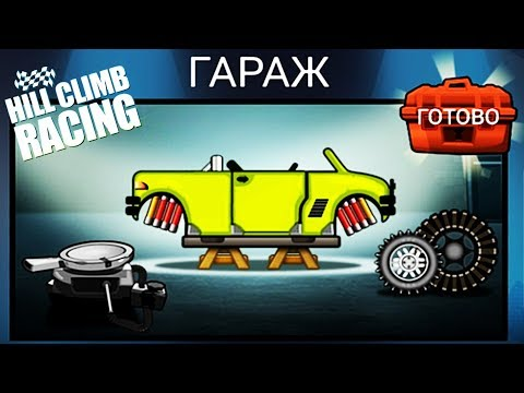 Hill Climb Racing НОВЫЙ гаражный ГИБРИД и чоппер РАГНАРЁК Game игра гонки