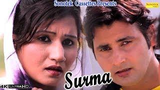 Surma | Vijay Varma & Neetu Verma | Pawan Pilania | Latest Haryanvi Song | Sonotek