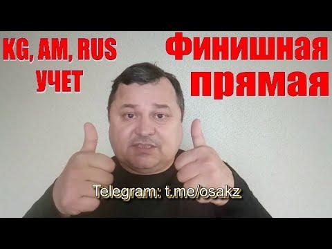 ФИНИШНАЯ ПРЯМАЯ ДЛЯ АВТО С KG, AM, RUS УЧЕТОМ. ОСА КАЗАХСТАН