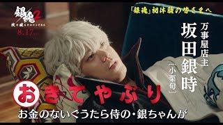 映画『銀魂2 掟は破るためにこそある』特別映像(銀魂初体験篇)【HD】2018年8月17日(金)公開