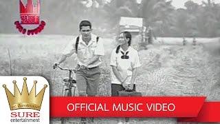 คนนอกสายตา - มนต์สิทธิ์ คำสร้อย [OFFICIAL MV]
