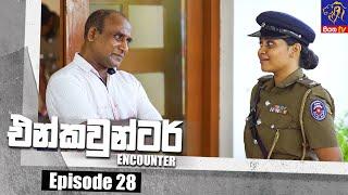 Encounter - එන්කවුන්ටර් | Episode 28 | 17 - 06 - 2021 | Siyatha TV Thumbnail