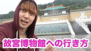 台北からすぐ行ける台湾の故宮博物館への行き方まとめ! thumbnail