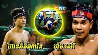 Him Serey Vs (Thai) Hanpitnavin,13/October/2018, Extеndеd Hіghlіghts, CNC Boxing