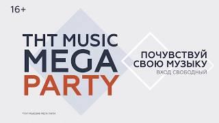 Ольга Бузова, «МОХИТО», Алина Гросу и Юля Паршута на новой ТНТ MUSIC MEGA PARTY