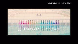 けやき坂46 『JOYFUL LOVE』トレイラー(MECHAKARI×けやき坂46)
