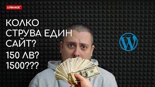 Колко струва един WordPress сайт? Каква е цената? 150 или 1500 лева?