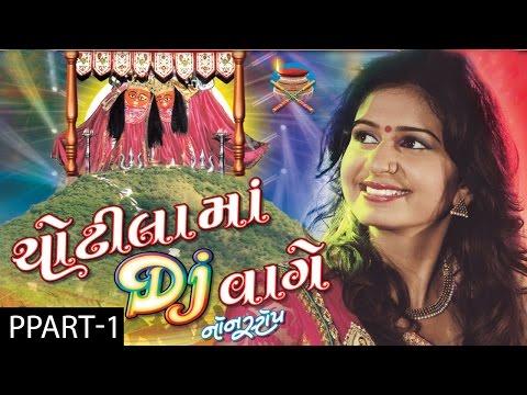 Kinjal Dave | Nonstop | Chotila Ma DJ Vaage | Part 1 | Gujarati DJ Songs 2016 | Chamunda Maa Songs