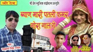 राजस्थानी dj सांग 2017 !! ब्यान मारी पतली कमर गौरा गाल ये !! मारवाड़ी Song