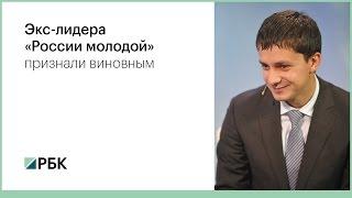 Максим Мищенко получил 2,5 года колонии