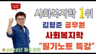 2021공단기 김형준 공무원 사회복지학 필노 - 지역사…