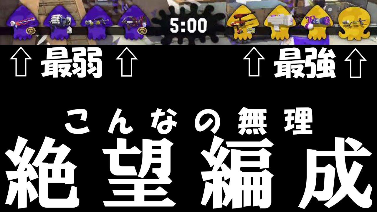 絶望編成でも諦めない男たちの感動物語【ウデマエX】【Splatoon2】