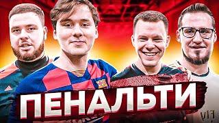 ФИНАЛ ЧЕМПИОНАТА ПО ПЕНАЛЬТИ НА 5000 РУБЛЕЙ (feat. 55x55)