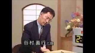 Repeat youtube video 九路 谷村義行七段