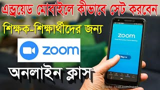 How to use zoom app on android Online Live Class Bangla Tutorial How to install zoom app on phone