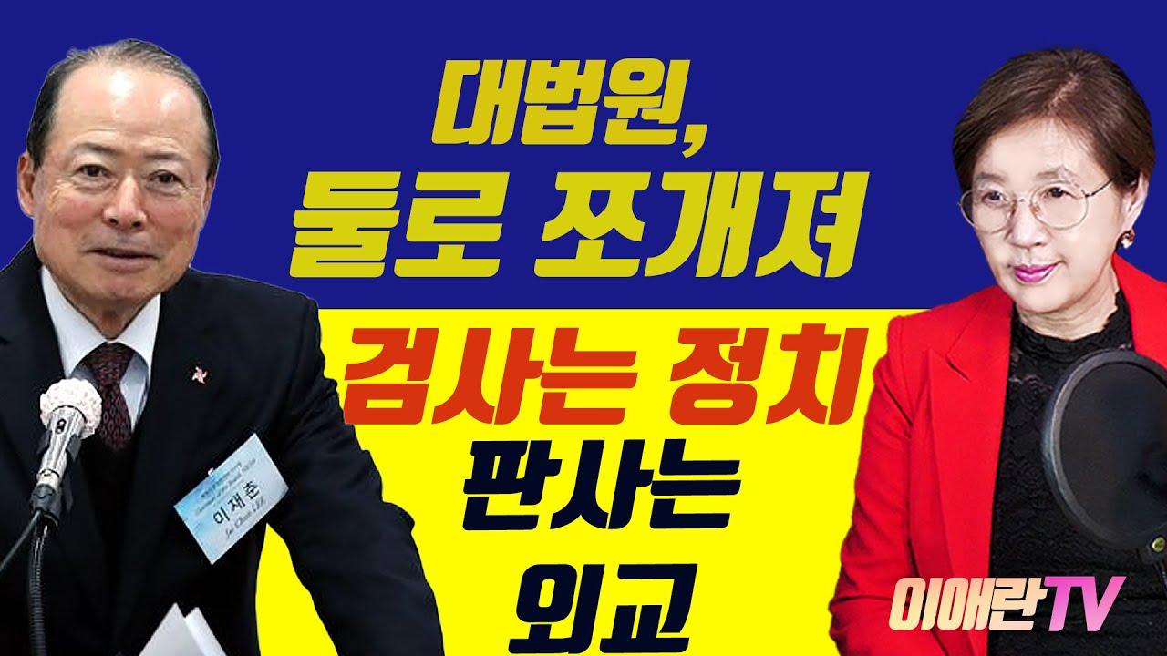 """대법원이 둘로 갈라져... """"검사는 정치하고 판사는 외교""""하는 대한민국"""