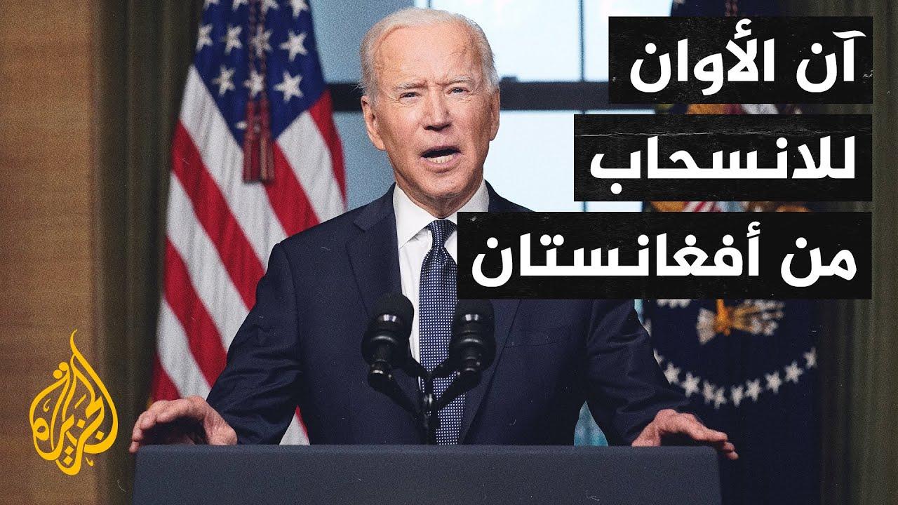 بايدن يعلن سحب القوات الأمريكية من أفغانستان بحلول سبتمبر  - نشر قبل 2 ساعة