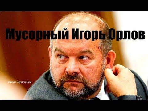 День независимости от тварей. Мусорного губернатора Архангельской области освистали