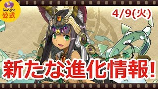 4月9日の進化情報!