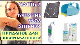 Приданое для малыша (список) 0-3 мес Ч•2/5 Гигиена и аптечка для новорожденного (роды ЗИМОЙ)