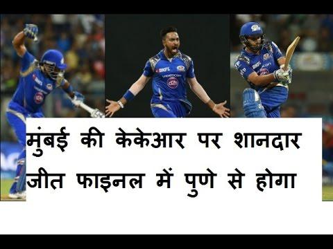 IPL 2017 || MI vs KKR || Qualifier 2 || Mumbai win, to play Pune in final ||