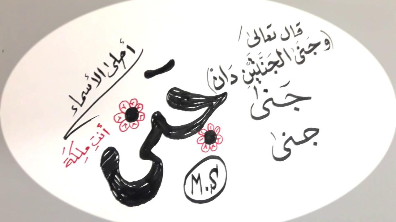 حلبية 100 معنى اسم جنى جنى اسم مؤنث أصله عربى Facebook