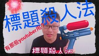 """最常用""""標題殺人法""""的youtuber有哪些?!【臭江江】"""
