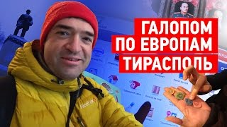 Go-Proгулка по улицам города Тирасполь. Приднестровье. Влог
