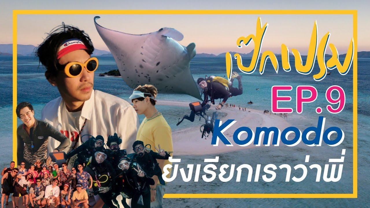 EP:9 เป๊กเปรม! Komodoยังเรียกเราว่าพี่