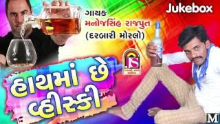 Hathmaa che Wishky || Manoj Singh Rajput || New Song 2017