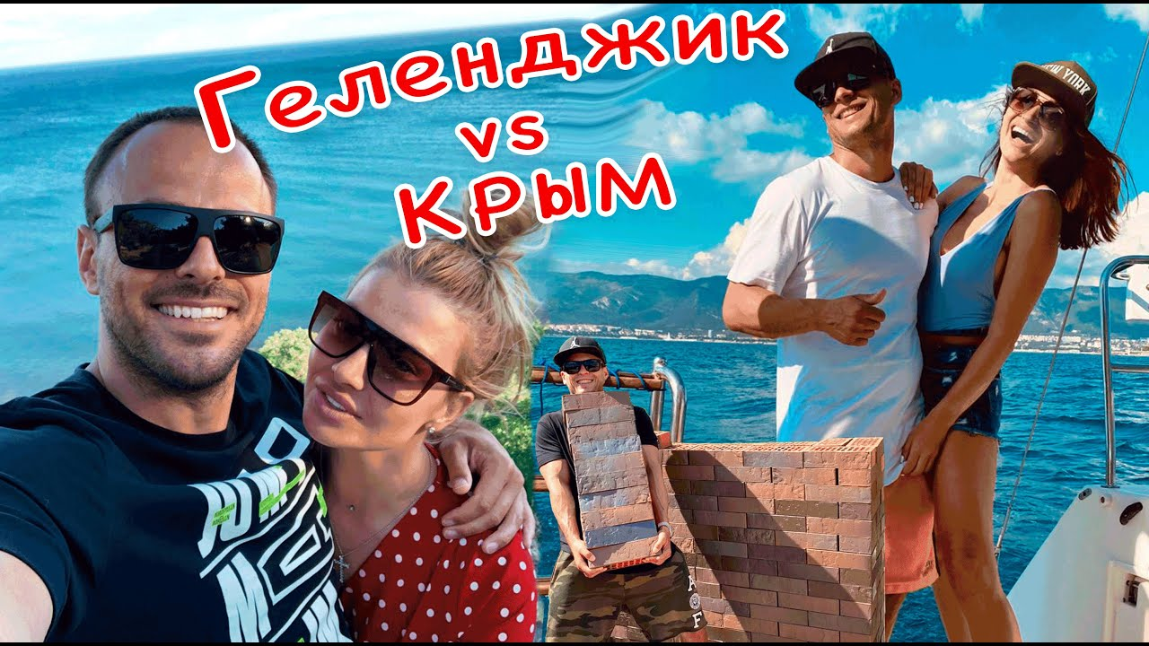 Геленджик или Крым. Макс продолжает строить дом.