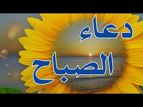 دعاء الصباح صباح الخير صباح الورد أذكار الصباح Youtube