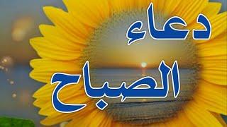 دعاء الصباح⚘صباح الخير 🌷صباح الورد🍃أذكار الصباح فهد السنيدي