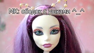 МК: ободок с ушками для куколок ^^ | How to do rim with cat's ears for dolls(Всем привет) в этом видео я хочу показать вам как сделать ободок с кошачьими ушками для куколок ^^, 2015-06-15T13:49:17.000Z)