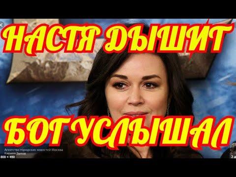 СРОЧНЫЕ НОВОСТИ. Анастасия Заворотнюк Пришла В Себя.