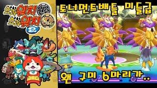 요괴워치2 원조 본가 신정보 & 공략 - 스포츠센터 토너먼트배틀 미들급 왠 구미 6마리가.. [부스팅TV] (3DS / Yo-kai Watch 2)