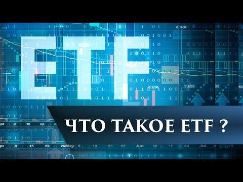 Как торговать ETF по Снайпер Х