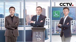 《经济战疫·云起》对话蒙牛集团总裁卢敏放:让每一杯奶都值得信赖 | CCTV财经