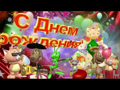 С ДНЕМ РОЖДЕНИЯ, 8 ЛЕТ