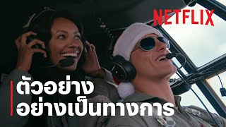 ภารกิจของขวัญจากฟ้า (Operation Christmas Drop) | ตัวอย่างภาพยนตร์อย่างเป็นทางการ