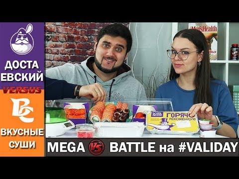 🍣Кто круче - Достаевский VS Вкусные Суши | Мега обзор и сравнение лучших доставок еды | Validay