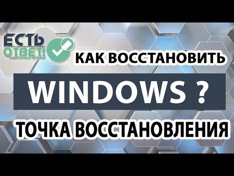 Точка восстановление Windows - Как создать и восстановиться