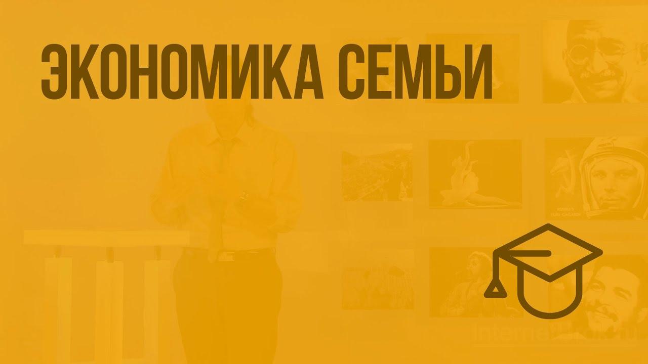 Www.interneturok.ru по экономике 6 класс.лукьянова