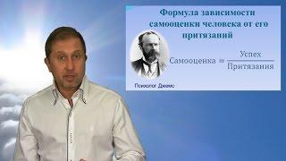 Как повысить самооценку. 1 Часть. 9 Правило успешного человека.(Как поднять самооценку. 1 Часть. Мой сайт: http://romanov-sergey.com/, 2016-03-06T06:25:45.000Z)