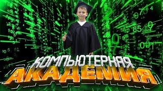 Компьютерная Академия. Первые шаги