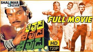 Sivudu Sivudu Sivudu Telugu Full Length Movie || Chiranjeevi, Radhika || Shalimarcinema